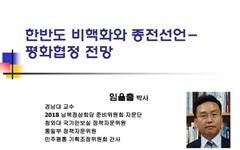 '2018 한반도 통일, 토크 콘서트' 광주에서 열려