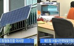 '태양광 사업 특혜'? 'TV조선-한국당 핑퐁게임' 또 나왔다