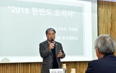 """이재정 교육감 """"통일이나 북한에 대한 두려움 넘어야"""""""