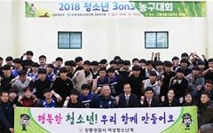 강릉경찰서 '2018청소년 3on3 농구대회' 개최