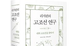 56년 만에 남에서 출간한 북한 고조선 연구의 고전