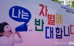 [모이] 울산서 '차별없는 세상을 향한 시민걷기' 행사