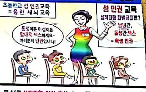 """""""마음대로 섹스""""... 경남 학생인권조례 반대 전단 논란"""