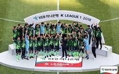 올시즌 K리그1 우승도 전북, 이제 '강등권 경쟁' 남았다