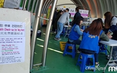 [모이] 나의 자원봉사활동... 이주민 무료 건강 검진