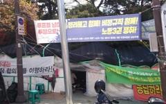 """""""울산시가 '울산과학대 사태' 중재 포기했다""""... 뉴스 보도에 '술렁'"""
