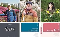 장근수-변재열-박현숙 시인 문학상 수상
