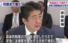 일손 부족 '고령화' 일본, 기업 정년 70세까지 올린다