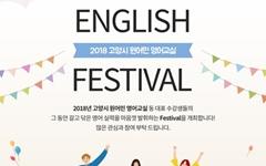 고양시, 10월 31일 원어민 영어교실 '페스티벌' 개최