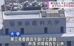 """""""일 그만두는 경우 많다""""며 여성 수험생 탈락시킨 일본 의대"""