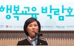 """유은혜 """"경쟁중심 교육, 협력과 공존교육으로"""""""