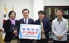 함양 강소농자율모임체 강산골, 장학금 100만원 기탁