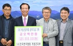 한우협회 거창군지부, 장학금 500만원 기탁