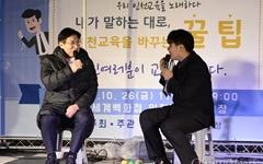 인천시교육청, '교육 꿀팁' 제1회 정책버스킹 개최