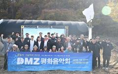 DMZ에 울려 퍼진 평화의 노래 '평화음악회'