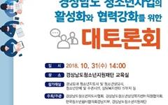 """""""청소년사업 활성화 방안은?"""", 31일 토론회"""