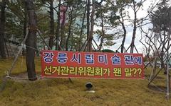 '강릉시립미술관 폐관' 저지위해 강릉 여성예술인들 뭉친다