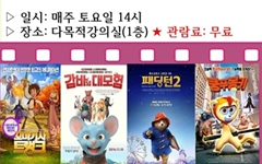 인천평생학습관, 11월 매주 토요일 영화 무료 상영