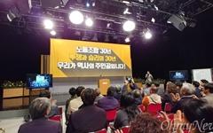 대전MBC노동조합, 창립 30주년 기념행사 개최