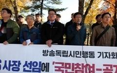 """시민사회언론단체 """"EBS사장 후보 공개 검증"""" 촉구"""