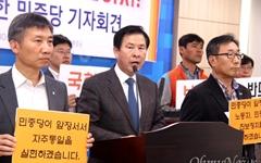 """민중당 """"창원성산 보선, 진보대통합 하되 원칙 잃지 않아"""""""
