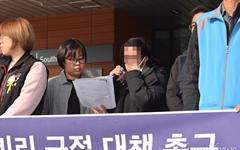 춘천시 시립어린이집 '내부고발' 유출 논란