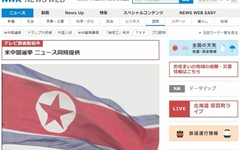 """북한, 강제징용 판결 부정한 아베 비판... """"파렴치한 망언"""""""