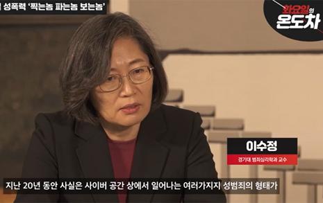 """""""불법촬영물 유포, 처벌수위 낮은 건 난센스"""""""