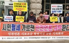 인천언론시민단체, 지역 언론사 적폐 감시 활동 본격화