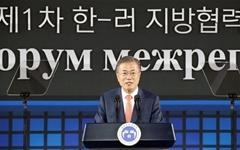 """문재인 대통령 """"한·러 협력, 지역으로 넓히자"""""""