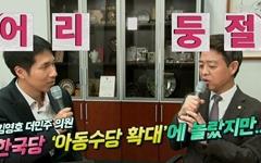 """[핫스팟] 김영호 """"한국당 '아동수당 확대'에 놀랐지만..."""""""