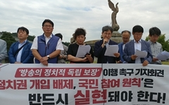 """""""시민사회 배제한 정치권 방송법 개정논의 중단하라"""""""