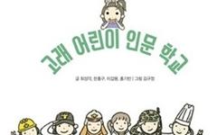밤 열 시 학원돌림, 어린이도 성난다