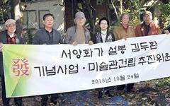[예산] 김두환 미술관 설립 위해 민간추진위 구성