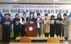 """경기 교육단체 """"국회, 박용진 3법 조속히 처리해야!"""""""