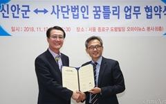 """""""섬마을로 '행복유학' 오세요"""""""