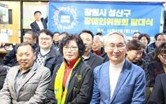 민주당 창원성산지역위 장애인위원회 발족