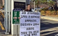 검찰과거사위, 부실조사 폭로 '김학의 사건' 재배당키로