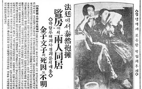 가네코 후미코, 그는 단지 '박열의 아내'가 아니었다