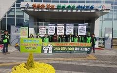 [충남] 학교 비정규직 노동자들, 철야 노숙농성 하는 이유