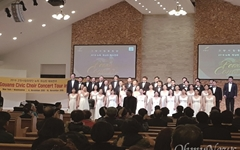 고양시립합창단, 미국 뉴욕·워싱턴에서 '평화콘서트' 개최
