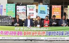 """""""민주당-정부의 쌀 값 결정은 전형적인 '내로남불'"""""""