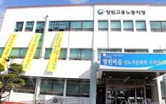 한국지엠 비정규직 해고자들, 창원노동지청 점거농성 계속