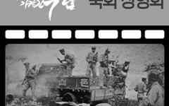 산내학살 다큐 '세상에서 가장 긴 무덤', 국회 상영