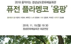 """""""퓨전 플라멩코 옴팡"""" 창녕 공연, 19일"""