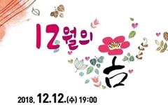 """""""서울남북정상회담 성공기원 평화콘서트"""" 12월 창원"""