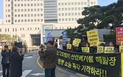 """""""서산 산폐장, 사법부의 준엄한 판결 기다린다"""""""