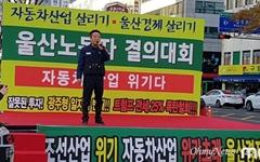 '울산 경제 살리자' 노동자 결의대회 열려