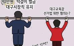 [만평] 90만원 '턱걸이 벌금'이 살린 대구시장