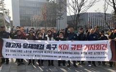 """""""20명 해고 후 정당화 시도...  KDI 규탄한다"""""""